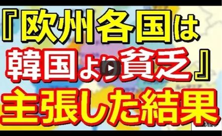 【動画】韓国人『欧州は韓国より貧乏』と衝撃の分析 「ソウルはロンドンより上?」→「そもそも比較の方法がおかしい」完全論破ww [嫌韓ちゃんねる ~日本の未来のために~ 記事No17058