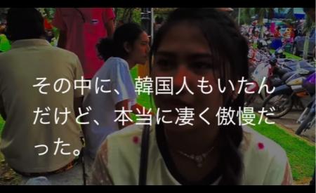 【動画】タイ人女性「なぜ韓国人が間違いを犯すと日本人のふりをするのか知ってるよ」その信じられない理由が解明される [嫌韓ちゃんねる ~日本の未来のために~ 記事No17062