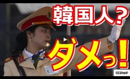 【動画】韓国人、カンボジアからまさかの完全NGww 現地メディアがボコボコに韓国人批判!そんな禁止アリなの? [嫌韓ちゃんねる ~日本の未来のために~ 記事No17085