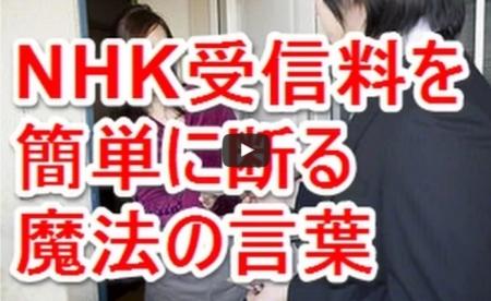 【動画】NHK受信料の簡単な断り方!え?それ言うだけ?払わなくてよくなる魔法の言葉ベスト5 [嫌韓ちゃんねる ~日本の未来のために~ 記事No17116