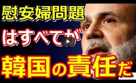 【動画】米国有名外国人が公開した『慰●婦動画』が韓国の歴史を完全論破ww「韓国人の非難は違法であり、日本に難癖をつけているだけだ。なぜなら・・」 [嫌韓ちゃんねる ~日本の未来のために~ 記事No17152