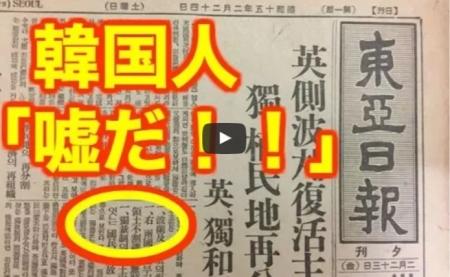 【動画】日帝時代の新聞が突如発見!それを見た韓国人が号泣するww 韓国人 [嫌韓ちゃんねる ~日本の未来のために~ 記事No17157