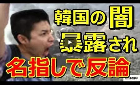 【動画】産経新聞記者、韓国が必死に隠す『闇』を日本中に暴露ww →ひどく焦った韓国メディアが激怒し名指しで猛批判! [嫌韓ちゃんねる ~日本の未来のために~ 記事No17167