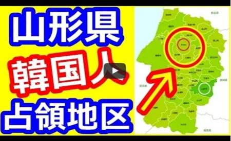 【動画】韓国人が絶対に知られたくない日本侵略の真実!マスコミが隠す山形県と徳島県の実態とは? [嫌韓ちゃんねる ~日本の未来のために~ 記事No17171