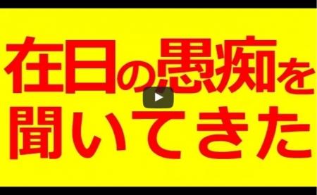 【動画】投書「日本人がウリナラを差別する方が悪くない?」→回答しました [嫌韓ちゃんねる ~日本の未来のために~ 記事No17182