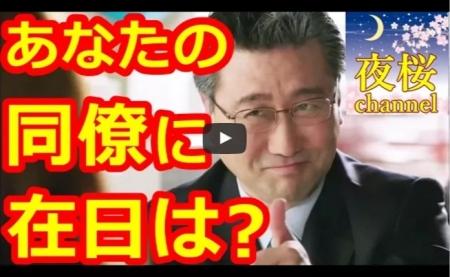 【動画】韓国の親日教授「韓国人の特徴20個まとめたけど合ってる?」→超正論が展開されるww [嫌韓ちゃんねる ~日本の未来のために~ 記事No17188