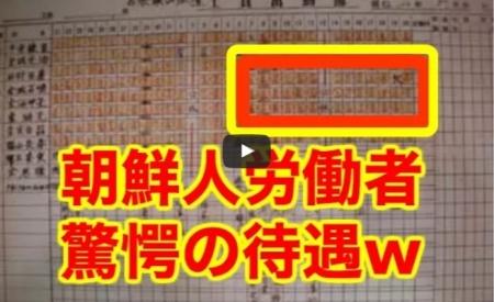【動画】軍艦島朝鮮労働者はなんと日本軍人の19倍の給料をもらっていたw 「え?これって強制だったんだよな?」 [嫌韓ちゃんねる ~日本の未来のために~ 記事No17200
