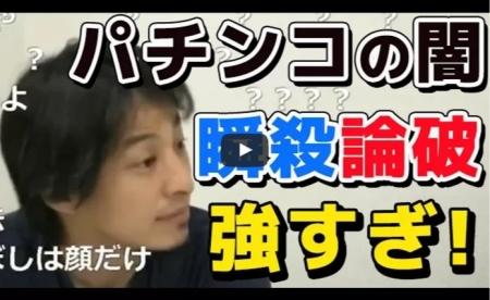 【動画】ひろゆき強すぎ!パチンコ擁護派にどう考えても勝てない論破を叩き付ける「違法かどうかは置いといて」⇒「置くなよw」 [嫌韓ちゃんねる ~日本の未来のために~ 記事No17215