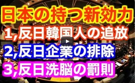 【動画】安倍総理が8月10日から反日韓国人全員を追い出せる条約を結ぶww これには国民も大歓喜ww [嫌韓ちゃんねる ~日本の未来のために~ 記事No17227