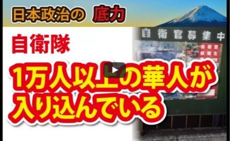 【動画】1万人以上の華人が自衛隊に入り込んでいる ヤバくない? [嫌韓ちゃんねる ~日本の未来のために~ 記事No17261
