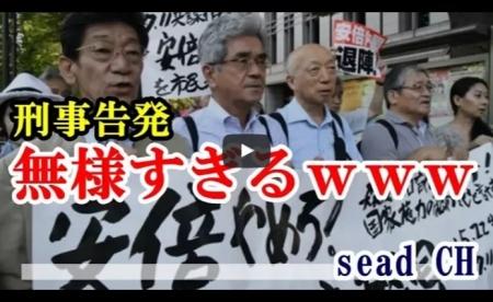 【動画】安倍総理を刑事告発した市民団体が東京地検から「内容がデタラメ過ぎィ」と告発状を突き返されるwww [嫌韓ちゃんねる ~日本の未来のために~ 記事No17277
