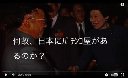 【動画】ポツダム宣言後、日本が朝鮮人に支配されるまでの衝撃の流れが暴露されるww 国民「これを見てパチンコを呑気に打つやつがいるのかあ!」 [嫌韓ちゃんねる ~日本の未来のために~ 記事No17292