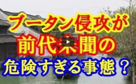 【動画】中国 崩壊 最新情報 中国軍のブータン侵攻が『前代未聞の危険すぎる事態』を発生させた模様 [嫌韓ちゃんねる ~日本の未来のために~ 記事No17299