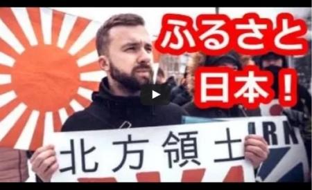 【動画】日本の領土が消えた?!ウクライナからの『恩返し』 日本とウクライナの「歴史的な絆」 [嫌韓ちゃんねる ~日本の未来のために~ 記事No17346