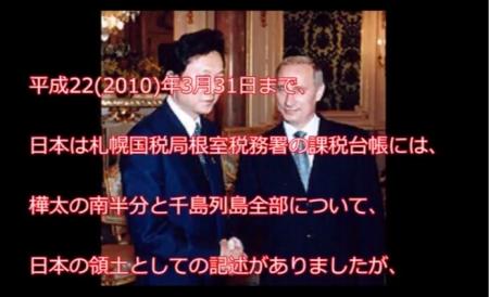 【動画】日本の領土が消えた?!ウクライナからの『恩返し』 日本とウクライナの「歴史的な絆」 [嫌韓ちゃんねる ~日本の未来のために~ 記事No17346 (1)