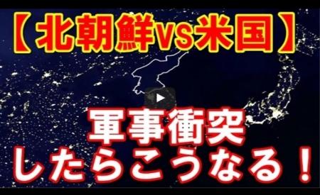 【動画】軍事衝突したらこうなる!アメリカ!トマホークミサイルだけで北朝鮮崩壊!北朝鮮vsアメリカ [嫌韓ちゃんねる ~日本の未来のために~ 記事No17366