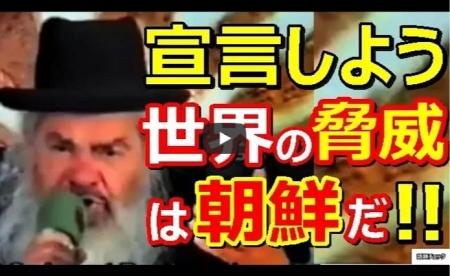 【動画】超大物ユダヤ人「朝鮮が世界の敵となる。。未来の脅威はコリアだ!ソウルがイスラエルにやって来るぞ!」→的中しすぎww [嫌韓ちゃんねる ~日本の未来のために~ 記事No17400