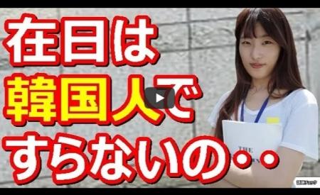 【動画】在日韓国人留学生が衝撃回答!『韓国人のくせに祖国語話せないのか?!』帰国した母国での悲惨な待遇に愕然 [嫌韓ちゃんねる ~日本の未来のために~ 記事No17414