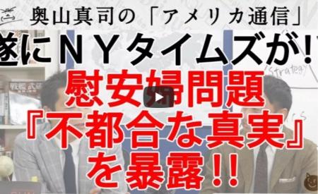 【動画】なんとニューヨークタイムズが慰安婦の真実を暴露!?韓国にとって「不都合な真実」ガー! [嫌韓ちゃんねる ~日本の未来のために~ 記事No17437