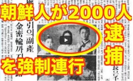 【動画】日統時代に朝鮮人による人身取引を日本警察が取り締まった新聞が大量に見つかるww 強制連行をしていたのは朝鮮人だった [嫌韓ちゃんねる ~日本の未来のために~ 記事No17451