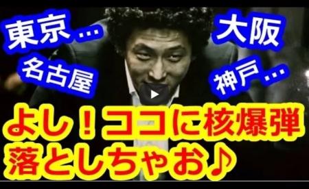 【動画】どんだけあんの! 韓国の反日映画/ドラマの数々!「天皇を〇〇」「北朝鮮と協力して日本を侵略」 [嫌韓ちゃんねる ~日本の未来のために~ 記事No17464