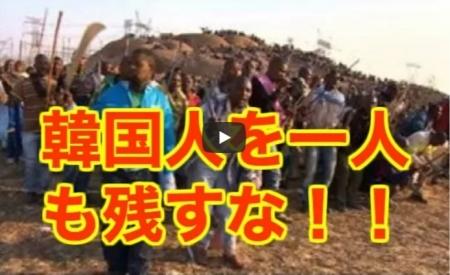 【動画】ロサンゼルスで黒人が一斉に韓国人狩りを開始する! 韓国人「あいつらは一体何を考えているんだ!」 [嫌韓ちゃんねる ~日本の未来のために~ 記事No17483