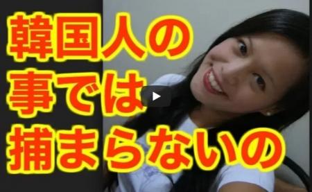 【動画】フィリピンでは韓国人を襲撃しても逮捕されない事実が判明してしまうww 韓国人「俺たちは一体どこにいけばいいんだ!!」 [嫌韓ちゃんねる ~日本の未来のために~ 記事No17487