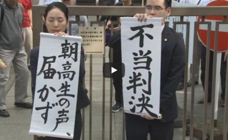 【動画】朝鮮学校卒業生らの請求棄却 高校無償化訴訟で東京地裁 [嫌韓ちゃんねる ~日本の未来のために~ 記事No17488