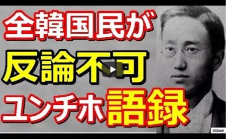 【動画】元韓国大物政治家が韓国人を完璧に分析し驚愕発言ww「朝鮮人の特徴は●●だ!お前らに民主主義国家の経営など無理」 [嫌韓ちゃんねる ~日本の未来のために~ 記事No17495