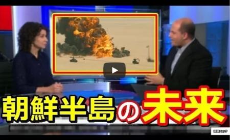 【動画】アメリカがついに限界!『朝鮮半島が壊滅状態になる』と米国大手外交誌が『悲惨な予測』を公開 [嫌韓ちゃんねる ~日本の未来のために~ 記事No17499