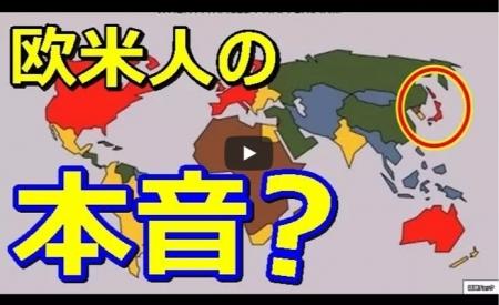 【動画】この世界地図で全欧米人の本音がわかってしまう・・?!恐ろしすぎる地図が世界中で話題に!「「韓国は茶色じゃないの・・?」 [嫌韓ちゃんねる ~日本の未来のために~ 記事No17505