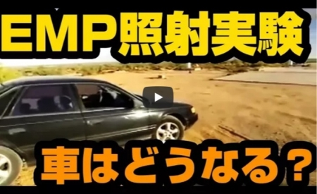 【動画】北朝鮮のEMP(電磁パルス)攻撃を受けるとこうなる! [嫌韓ちゃんねる ~日本の未来のために~ 記事No17506