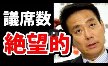 【動画】解散総選挙の政党別獲得議席予測で、民進党の議席数が絶望的な数字に突入!小池新党は間に合うのか。 [嫌韓ちゃんねる ~日本の未来のために~ 記事No17511