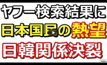 【動画】ヤフー検索で●●●と入力した結果 → 『日本国民の韓国に対する熱望』がハッキリと浮き彫りにww [嫌韓ちゃんねる ~日本の未来のために~ 記事No17516