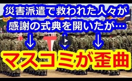 【動画】「自衛隊に感謝状を渡しただけなのに…」→マスコミが意図的に歪曲し自衛隊叩きに走った事件の数々を晒します。 [嫌韓ちゃんねる ~日本の未来のために~ 記事No17529
