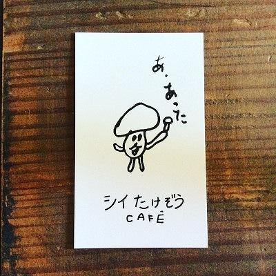 シイたけぞう20 (8)
