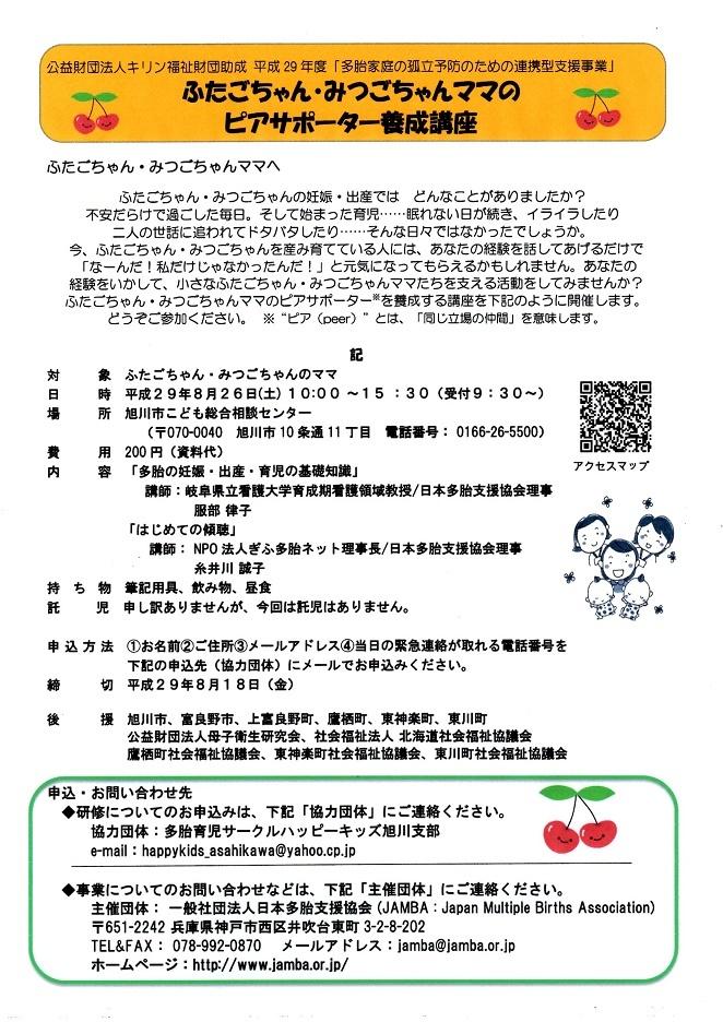2017/8/26旭川ピアサポ