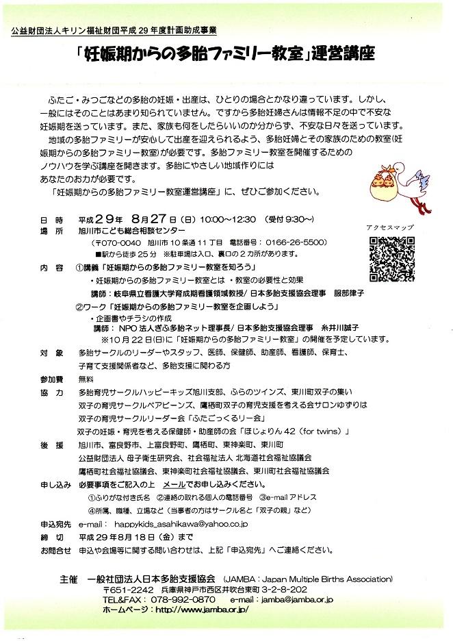 平成29年8月27日(日)多胎ファミリー教室運営講座