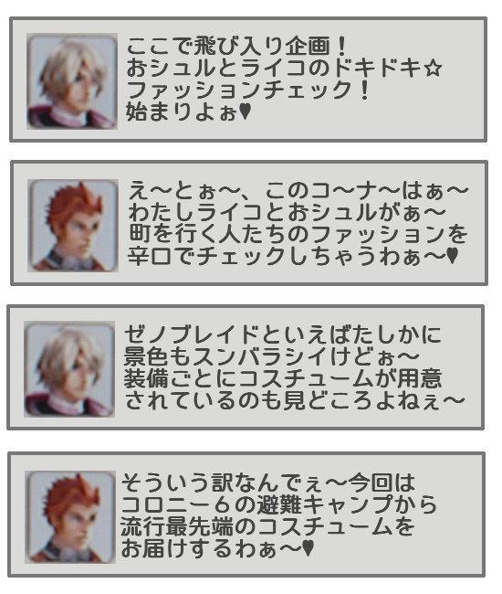 おシュルとライコ_01