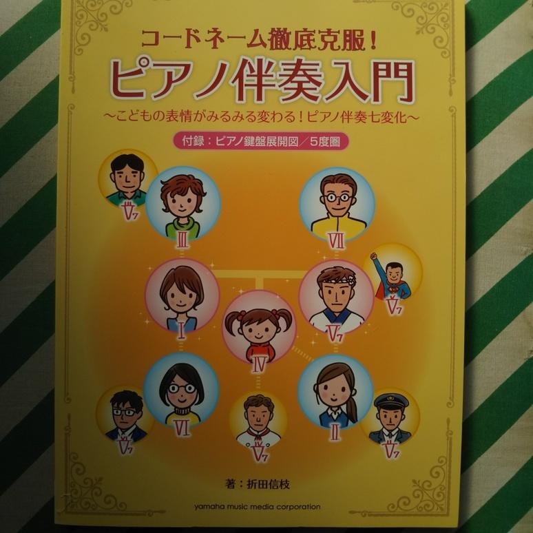 Book 20170829