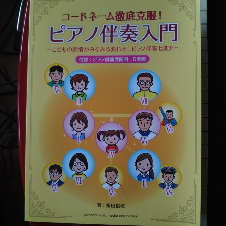 Book 20170909