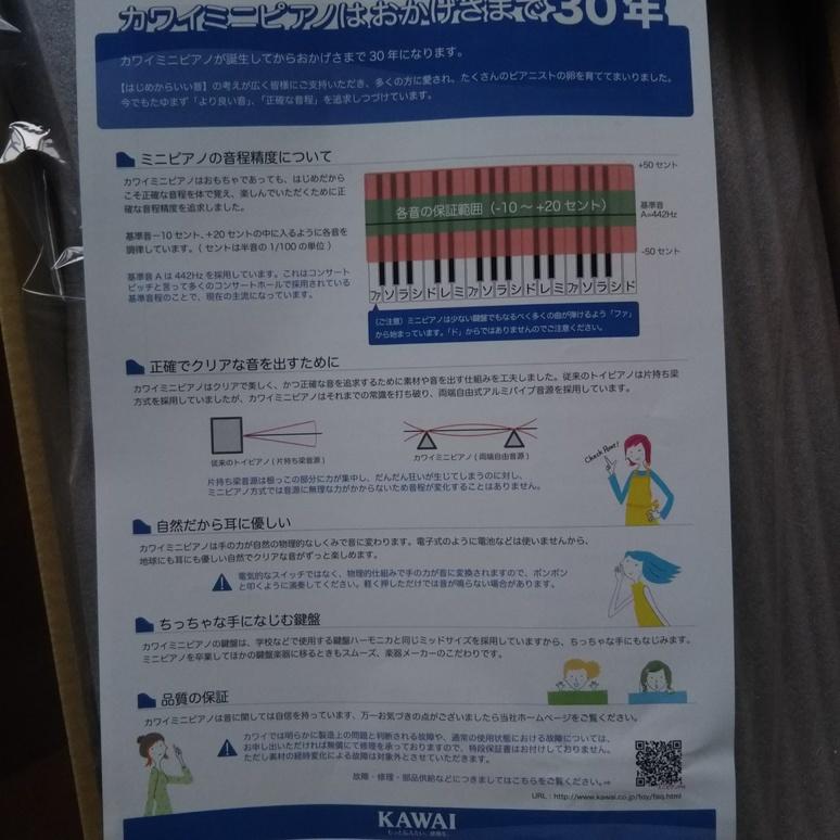 Piano 20170821-4