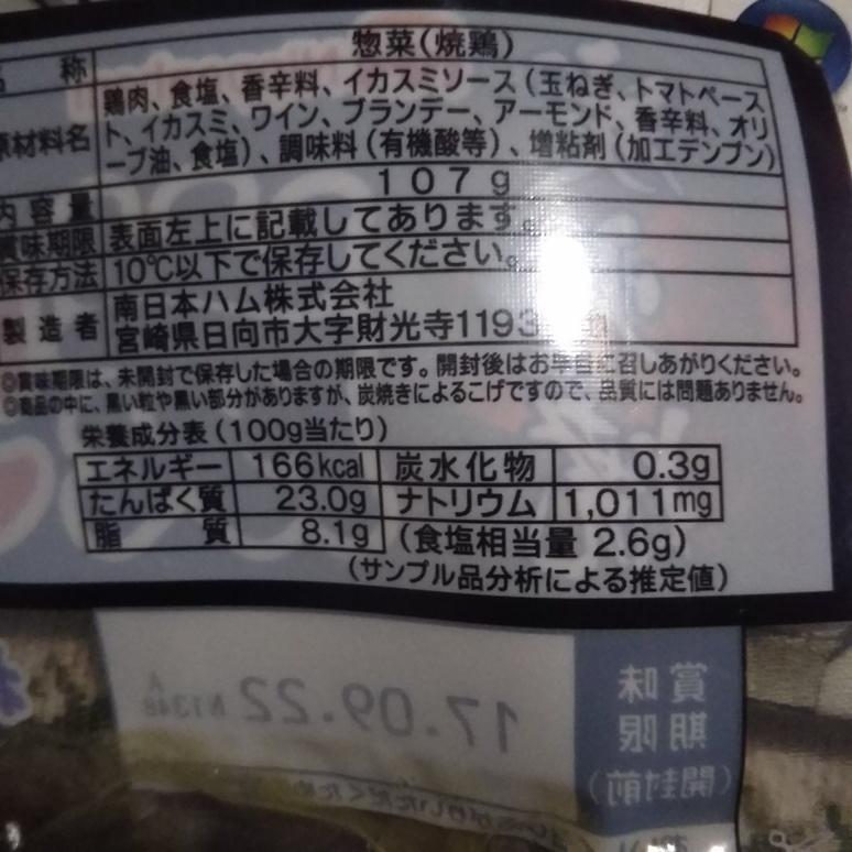 Sumibiyakidori 20170819-3
