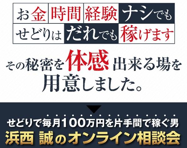 浜西誠のオンライン相談会