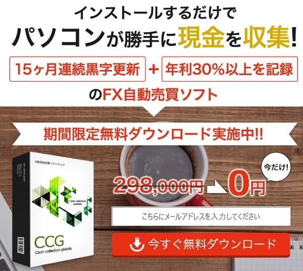 自動現金収集ソフトウェアCCG
