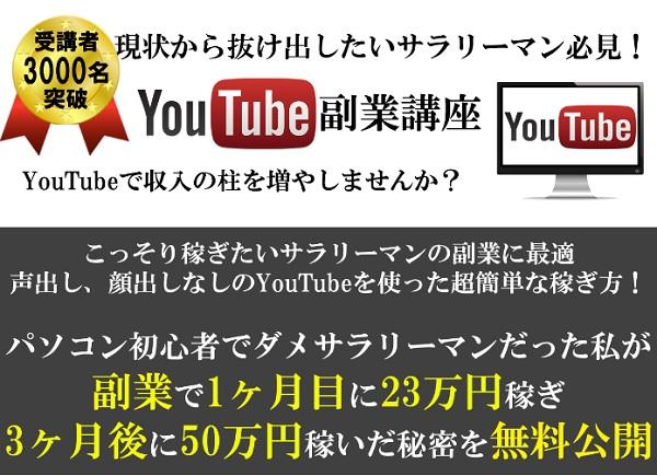 YouTube副業講座