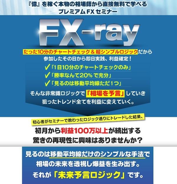 FX-rayセミナー