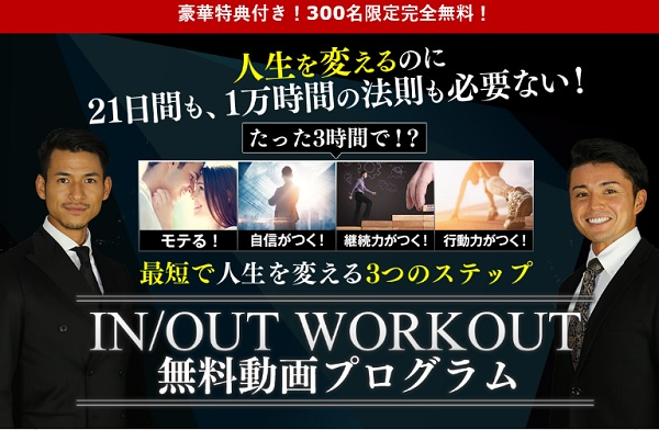 IN/OUT WORKOUT