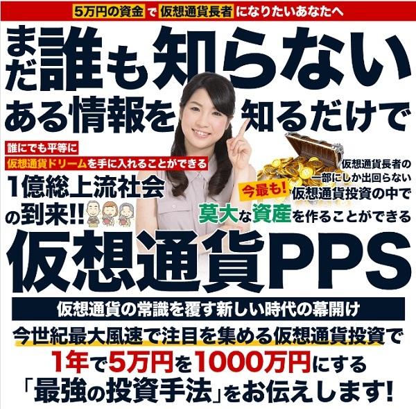 仮想通貨PPS