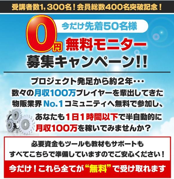 0円無料モニター